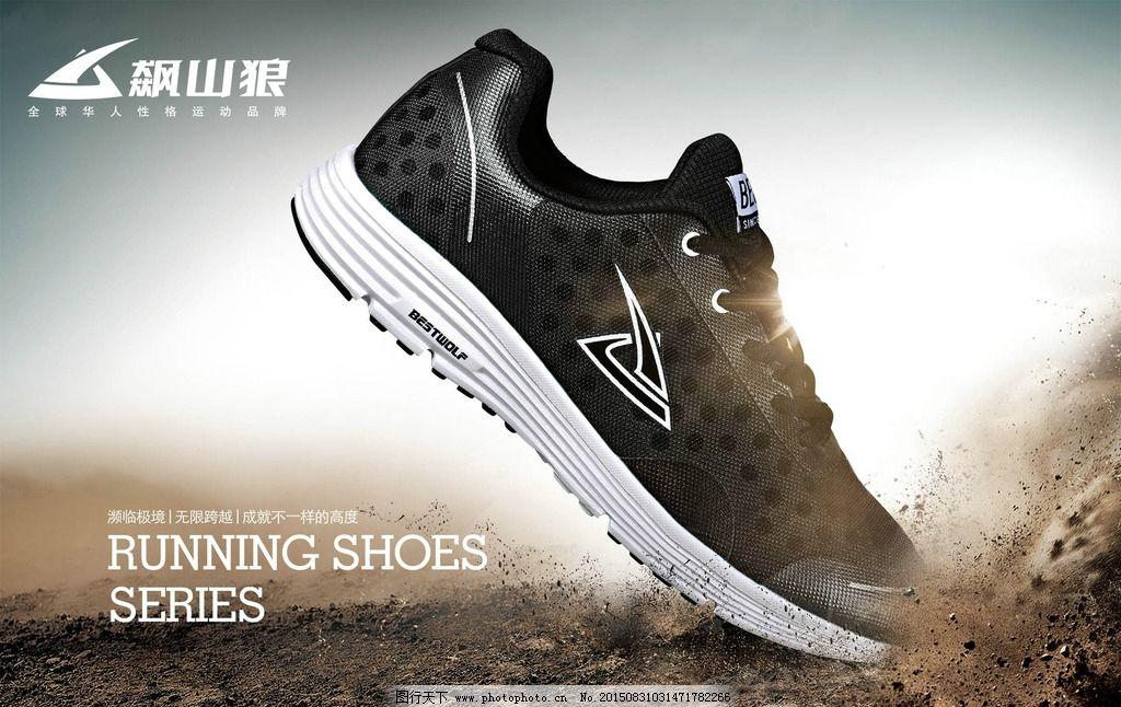淘宝男士运动鞋男士休闲鞋广告图
