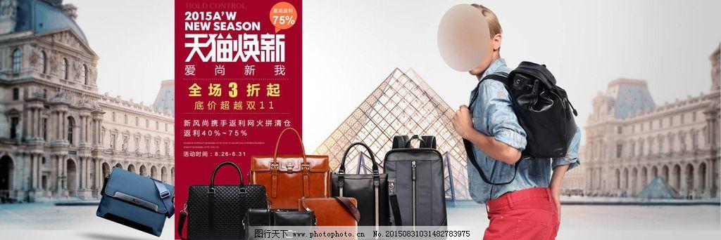 淘宝男士背包休闲男士职业广告图