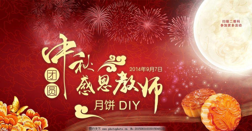 中秋感恩 教师节 psd分层素材 御上江南 喜庆节日背景 烟花 欧式花纹