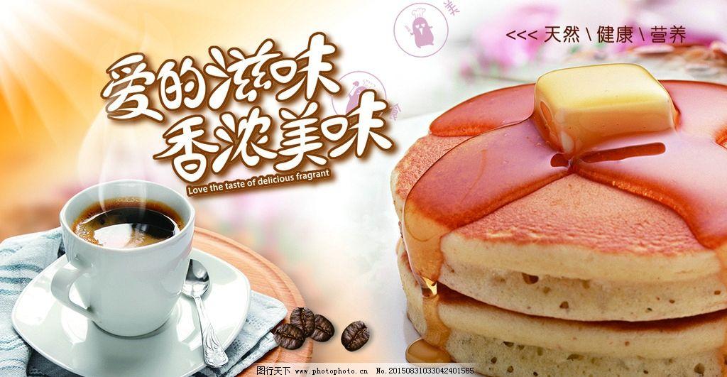 蛋糕 甜品 甜品海报 甜品店招 蛋糕海报 店招 蛋糕广告 食品类 设计