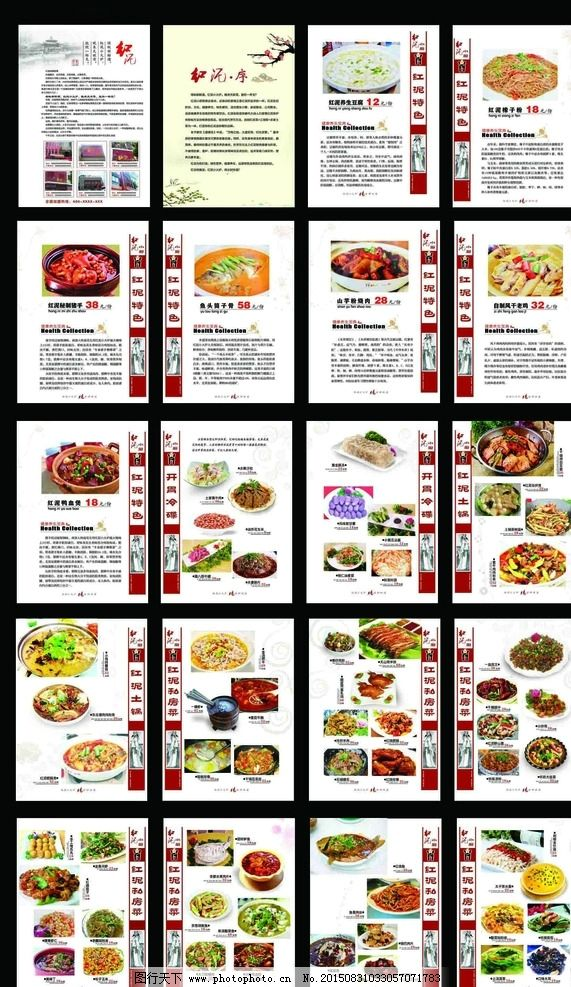 整套菜谱菜单
