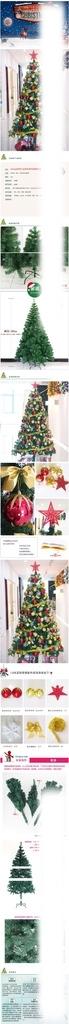 圣诞树详情页