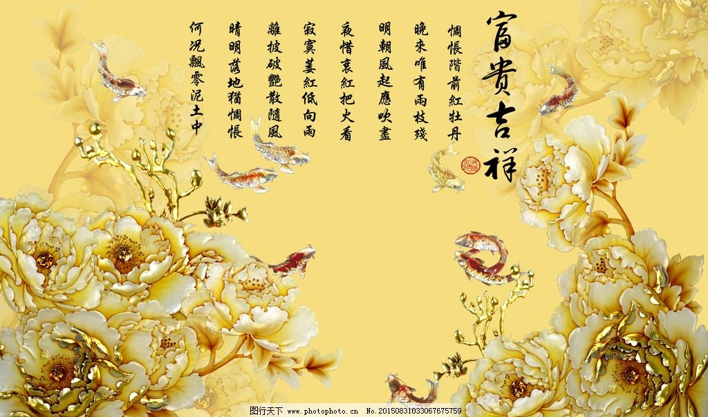 浮雕牡丹花开富贵