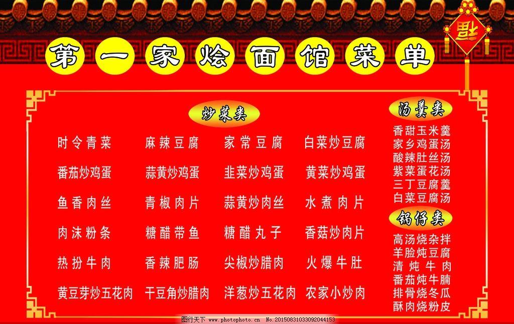 饭店菜单 中国风屋檐 福 边框 菜类 烩面 喜庆背景 设计 psd分层素材