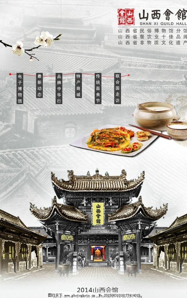 山西会馆微官网首页