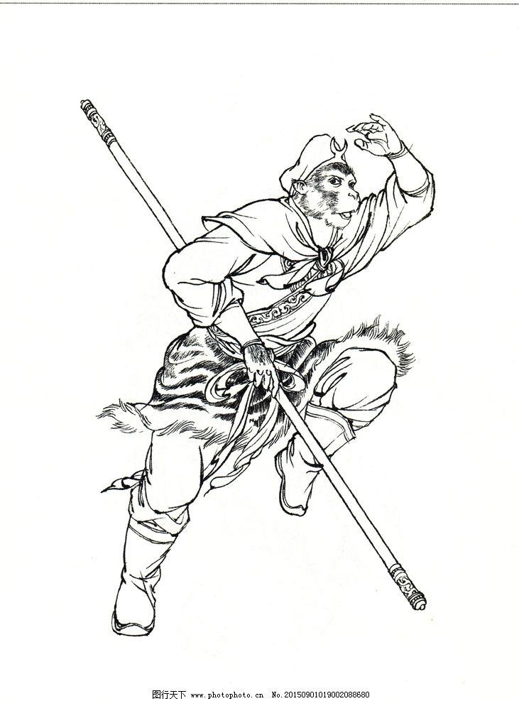 西游记 齐天大圣 白描 线描 人物画 神话传说 美猴王  设计 文化艺术