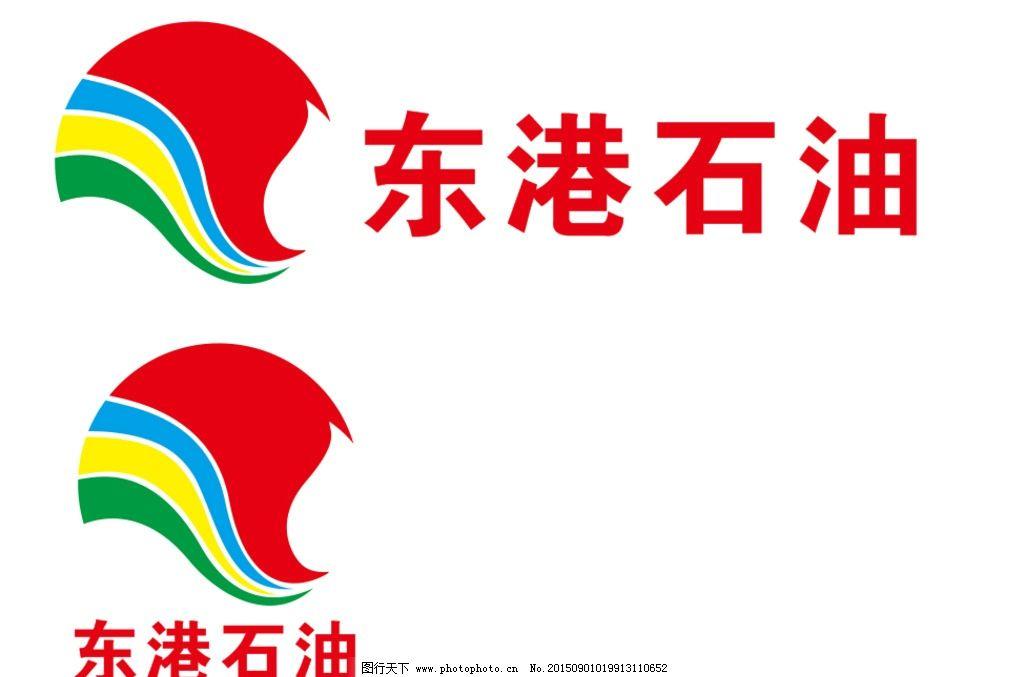 东港石油标志