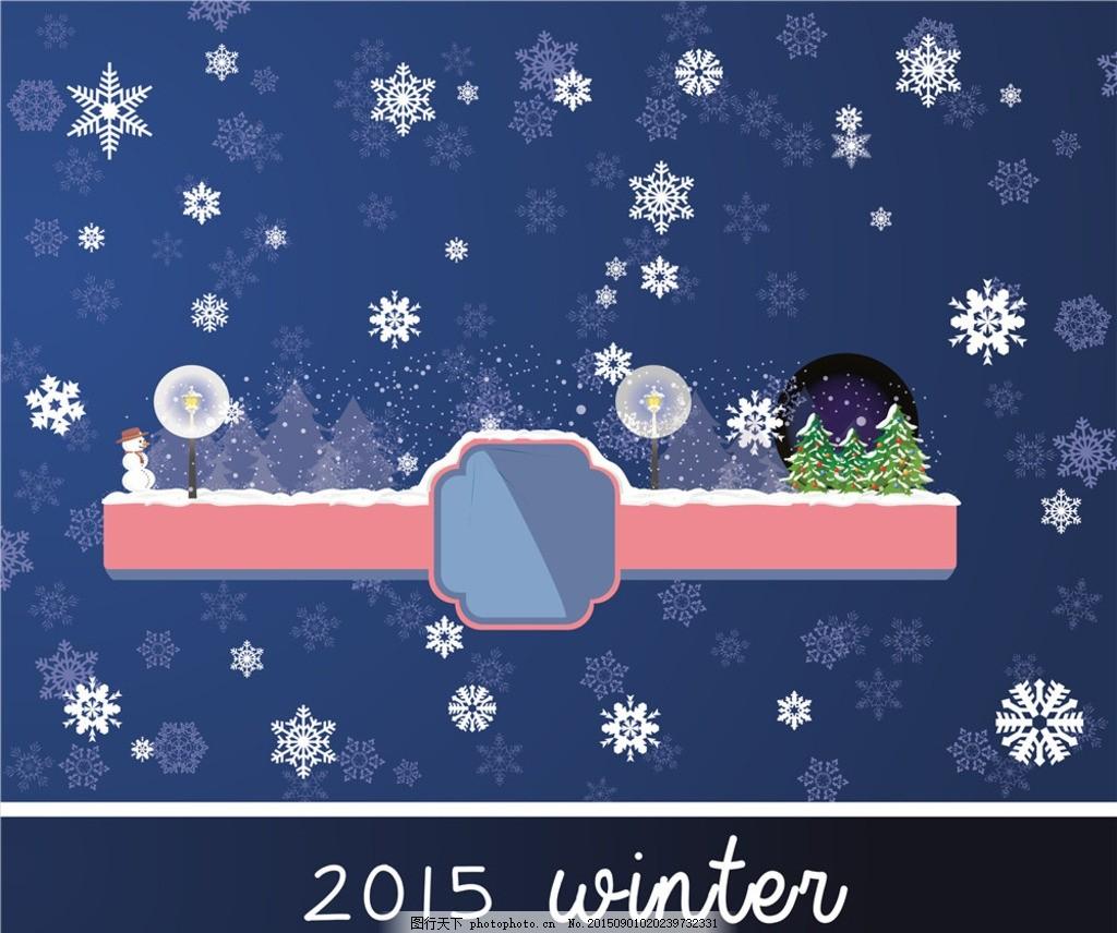 背景 可爱 萌 萌系 雪花 唯美 圣诞 新年 春节 感恩节 设计 底纹边框