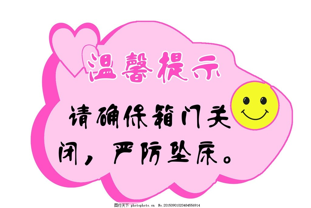 多边形 异形 粉色图片 可爱图片 温馨提示 设计 底纹边框 边框相框