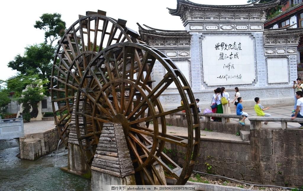 丽江 水车 大研古城 大水车 人文 风景 摄影 国外旅游