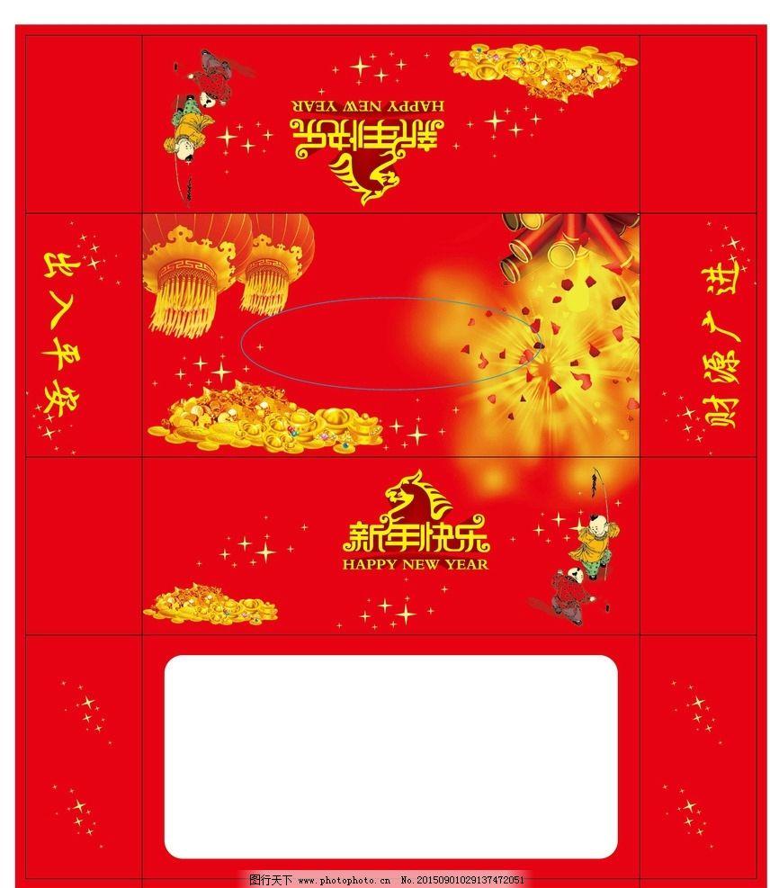 新年版纸巾盒