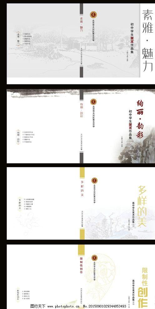 美术作品 教育封面 线条 美术封面 设计 广告设计 画册设计 ai图片