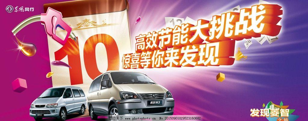 风行菱智汽车广告
