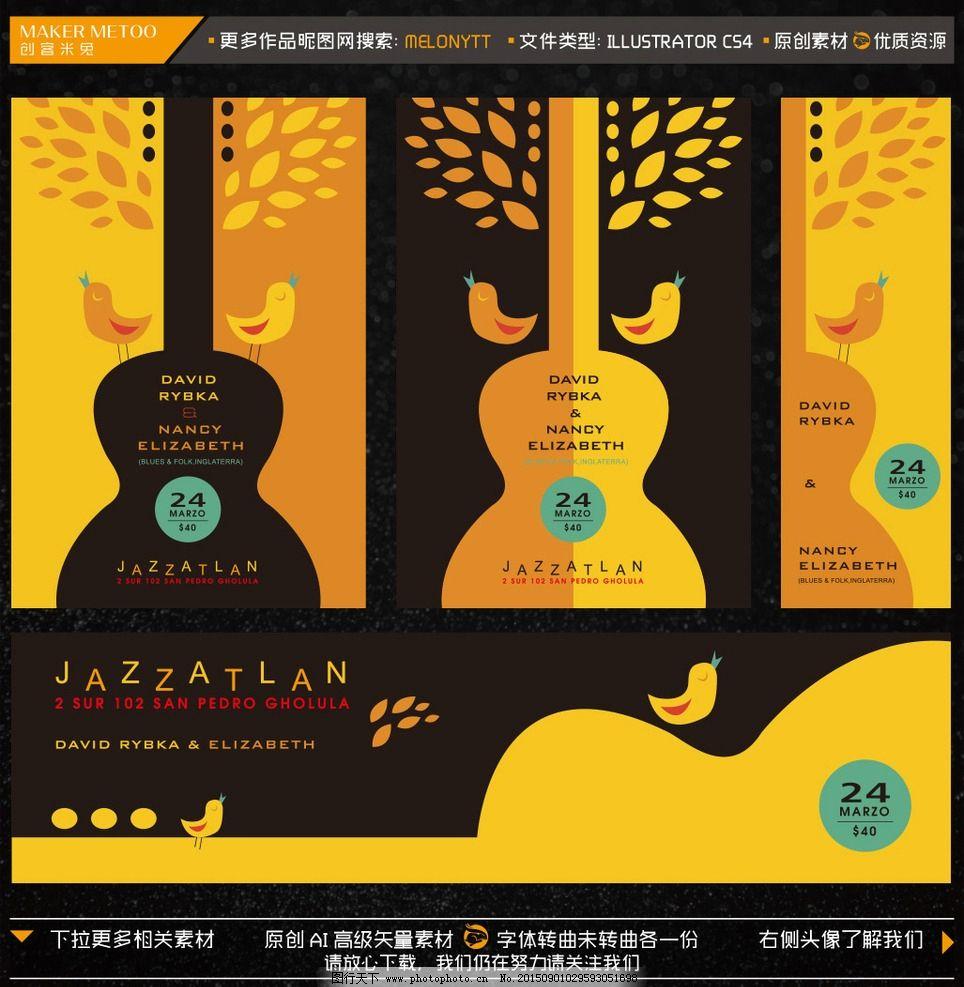 吉他独奏海报 儿童音乐会海报