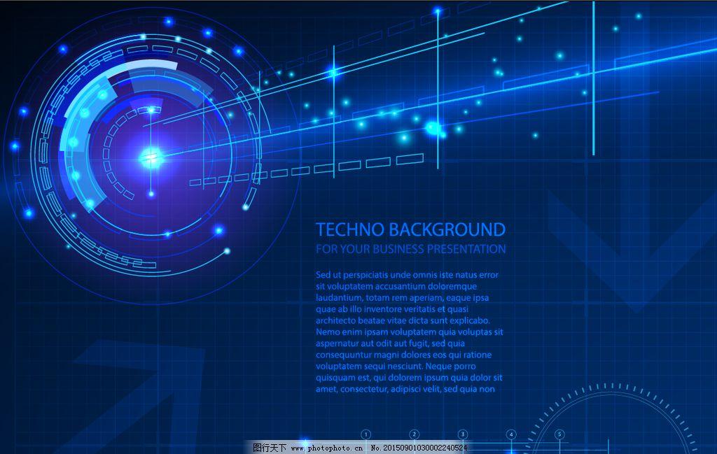 蓝色科技感背景