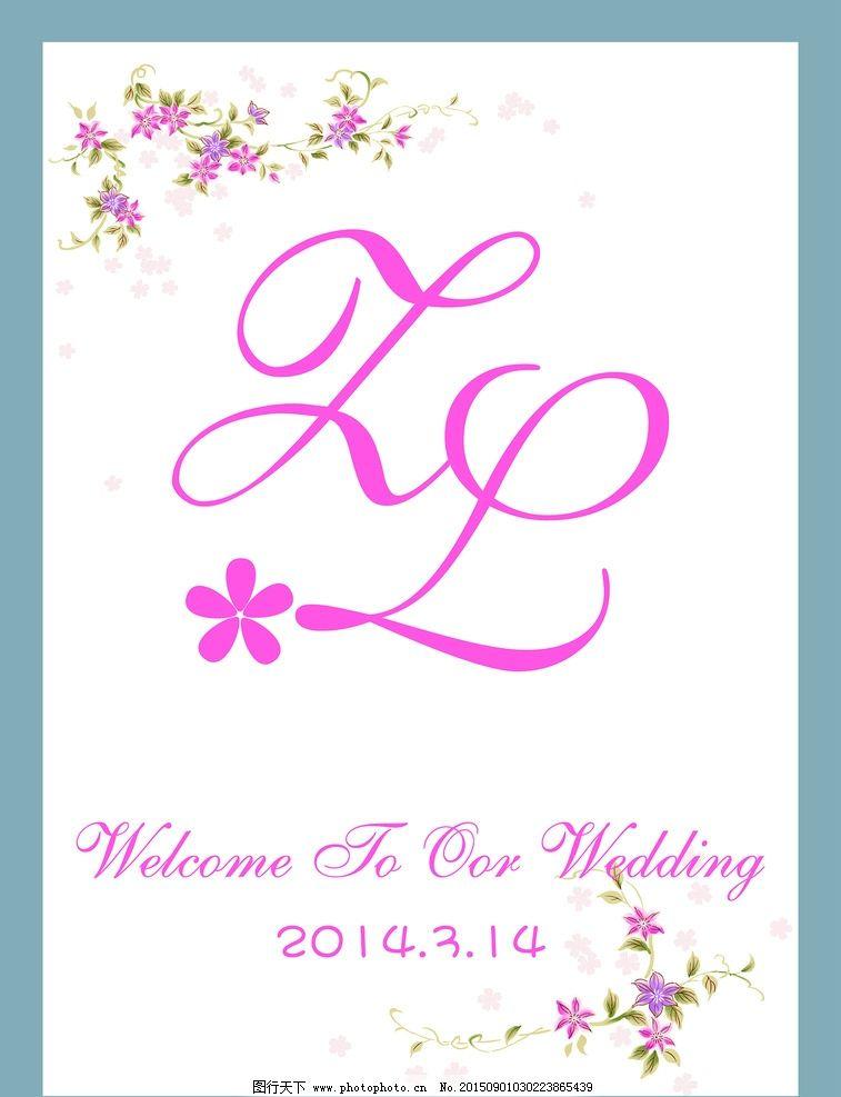 婚礼水牌logo