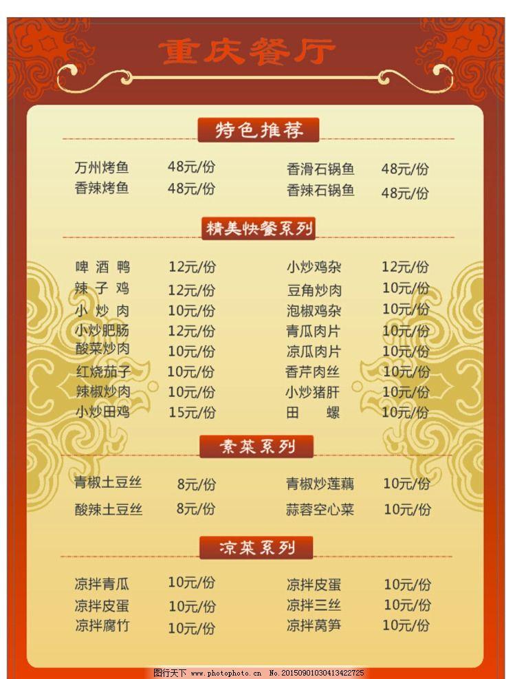 红色背景 黄色菜单 红色菜单 重庆餐厅 菜单卡 菜单设计 菜谱 食堂