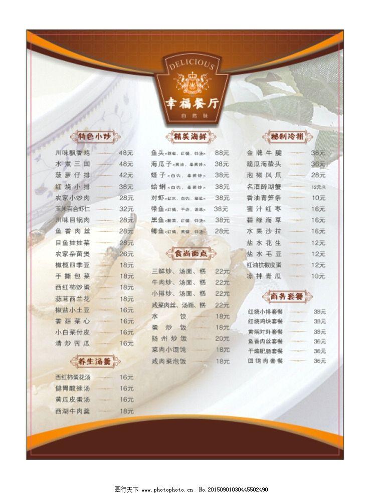 a菜单菜单肉丝_菜谱年糕_广告设计_图行天下图图片餐厅炒白菜图片