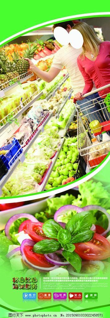 水果蔬菜购