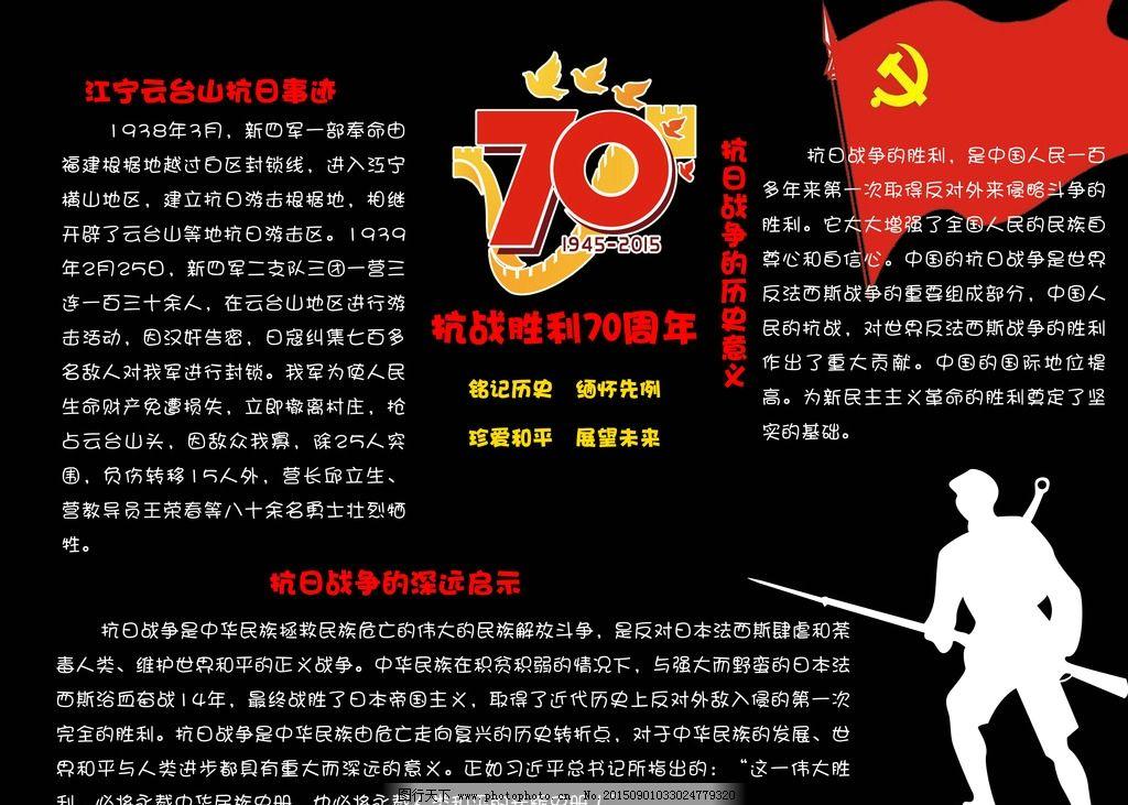 抗战胜利70周年黑板报
