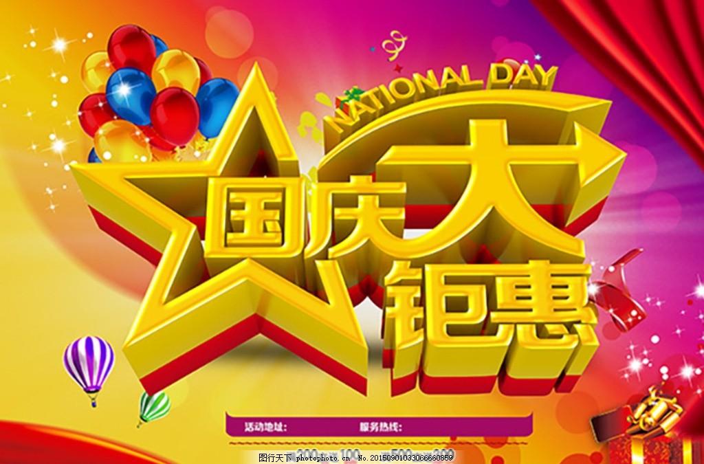 国庆大钜惠海报 国庆节促销 唯美礼物 气球立体字 唯美背景 红绸布