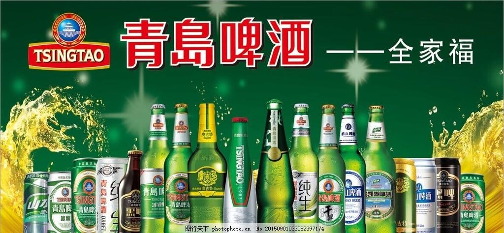 青岛啤酒全家福 背景 绿色 瓶子 青岛全家福 奥古特 纯生 冰醇