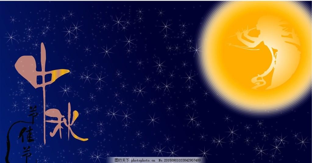 中秋佳年 月亮 星空 繁星 嫦娥 图片素材图片