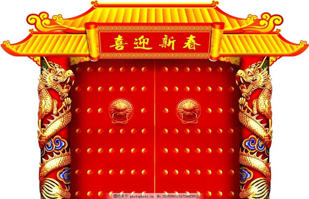 喜迎新春门形 屋檐 门柱 龙柱 大门 喜庆门 花纹 卷轴 广告设计