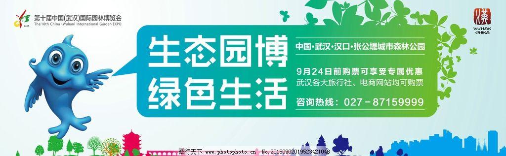 2015园博会海报