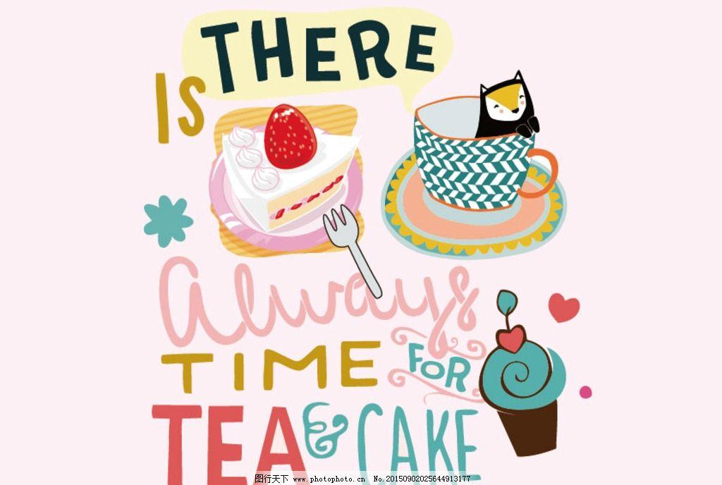 下午茶 蛋糕 咖啡 冰激凌 甜点 糕点 食品 字母 卡通画 卡通插画