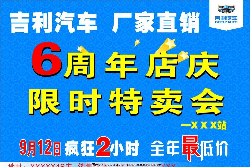 吉利汽车 厂家直销 6周年店庆 限时特卖会 疯狂2小时 全年最低价 宣传