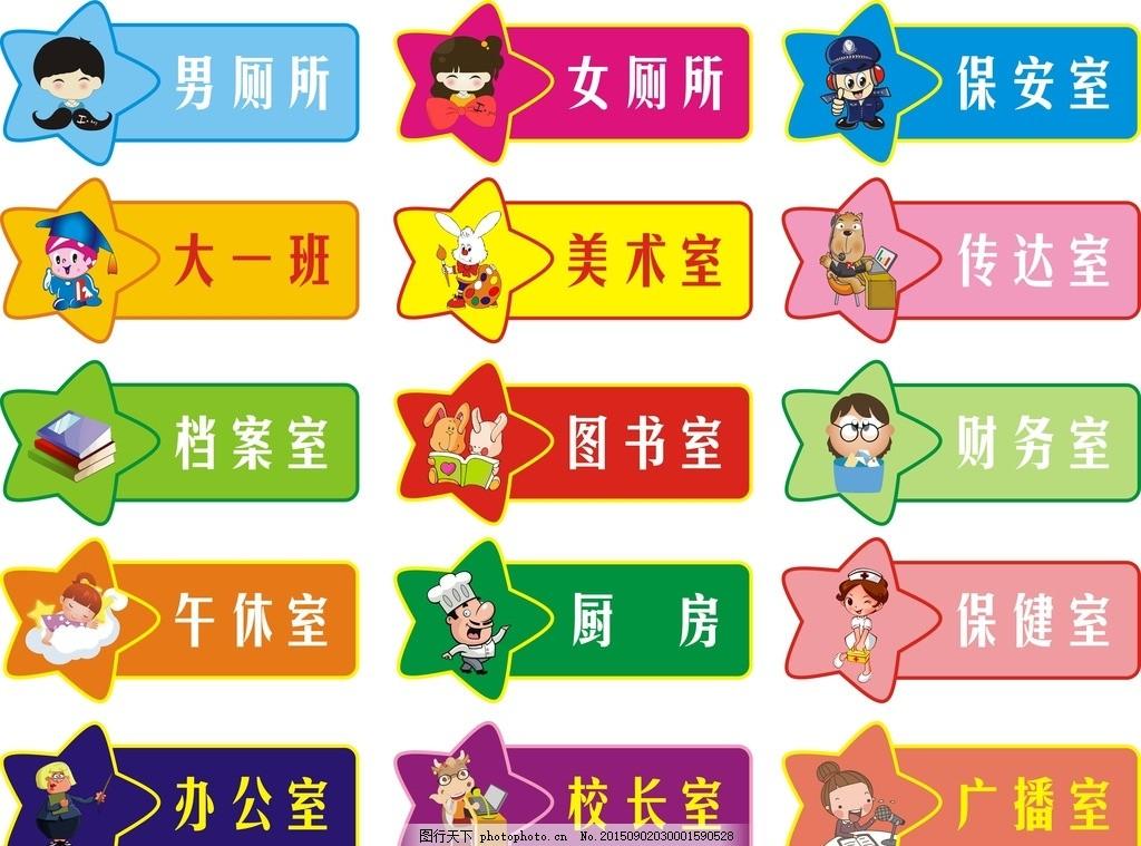 班牌设计 班牌 幼儿园班牌 牌 动物 可爱 卡通 幼儿园 学校 卡通班牌