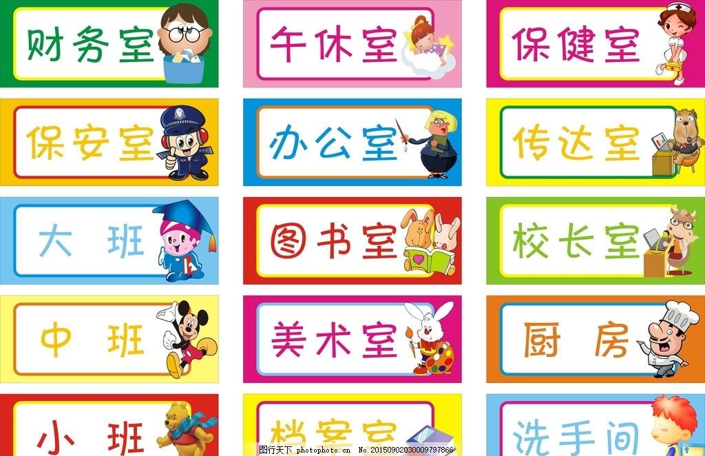 班牌 动物 卡通 卡通动物 可爱 门牌 幼儿园班牌 幼儿园 指示牌 校园