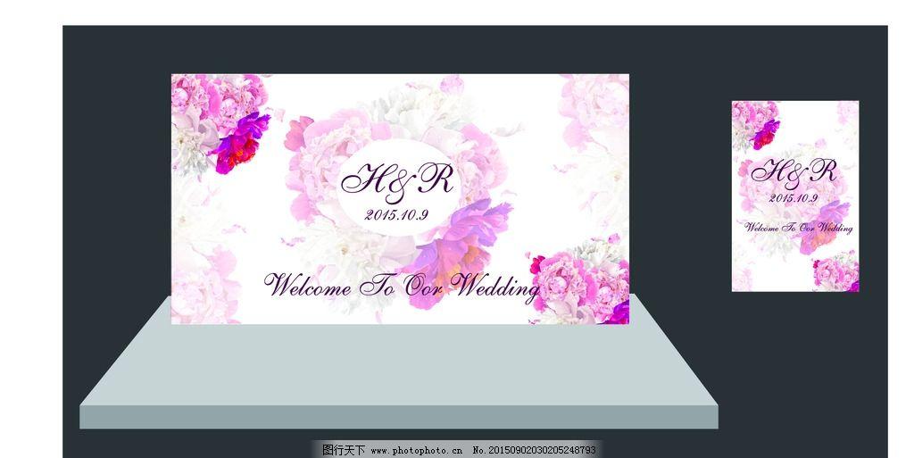 婚礼背景 迎宾牌
