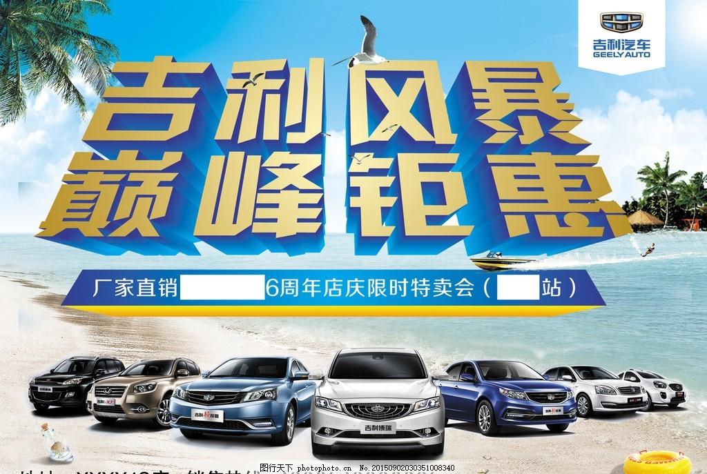 吉利汽车 厂家直销 店庆 限时抢购 单页 设计 广告设计 dm宣传单 300