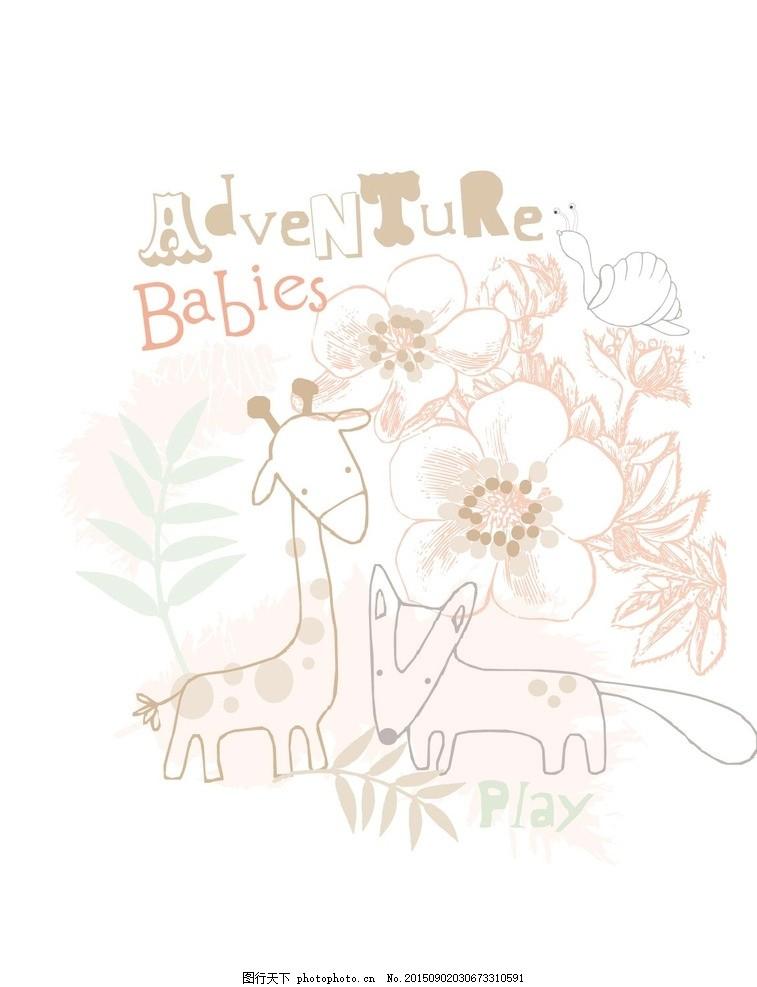长颈鹿线描图 长颈鹿 狐狸 花草 英文 动物 印花 设计 广告设计 服装