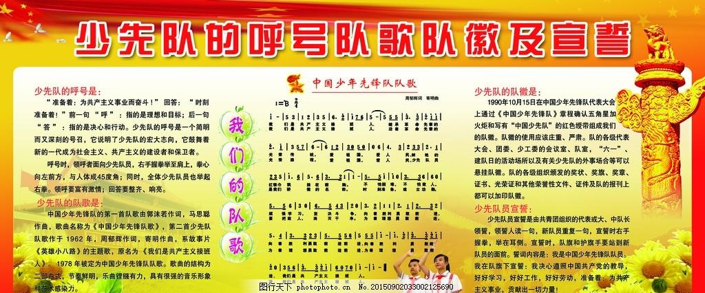 中国少年先锋队队徽