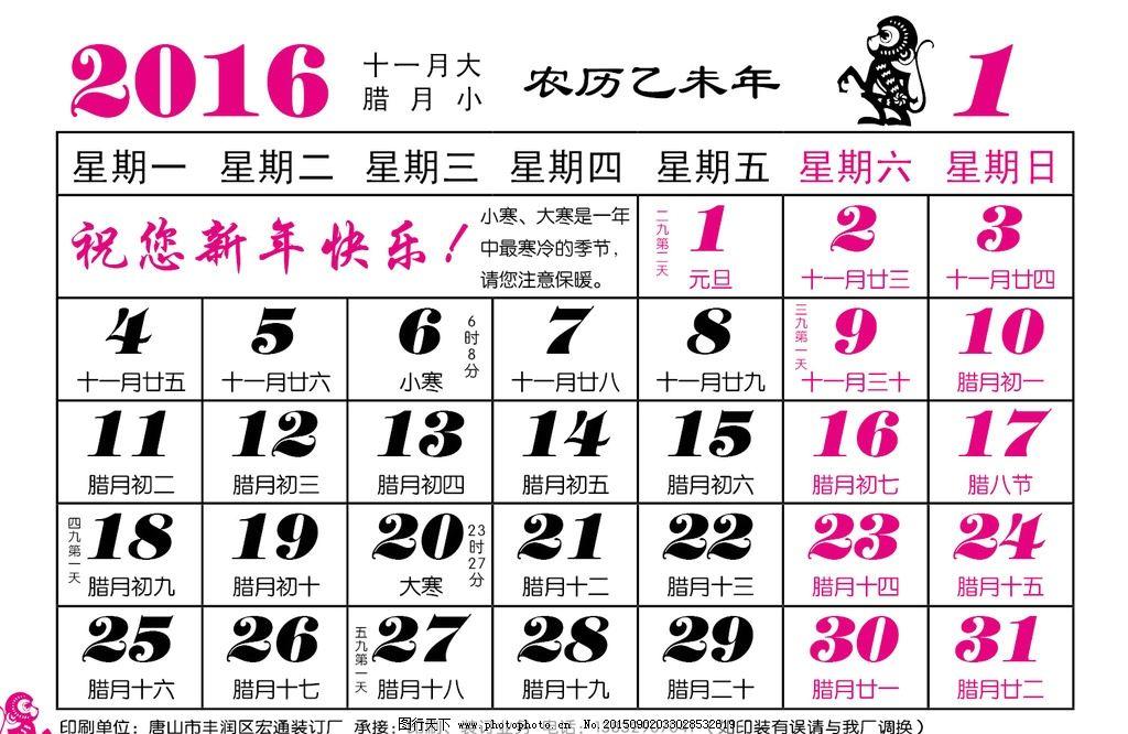 2016年猴年月历台历挂历