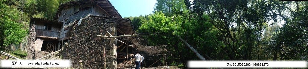 山林老房子