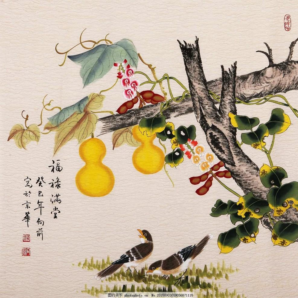 花鸟画 工笔画 葫芦 鸟儿 树干 国画 艺术绘画 设计 文化艺术 绘画