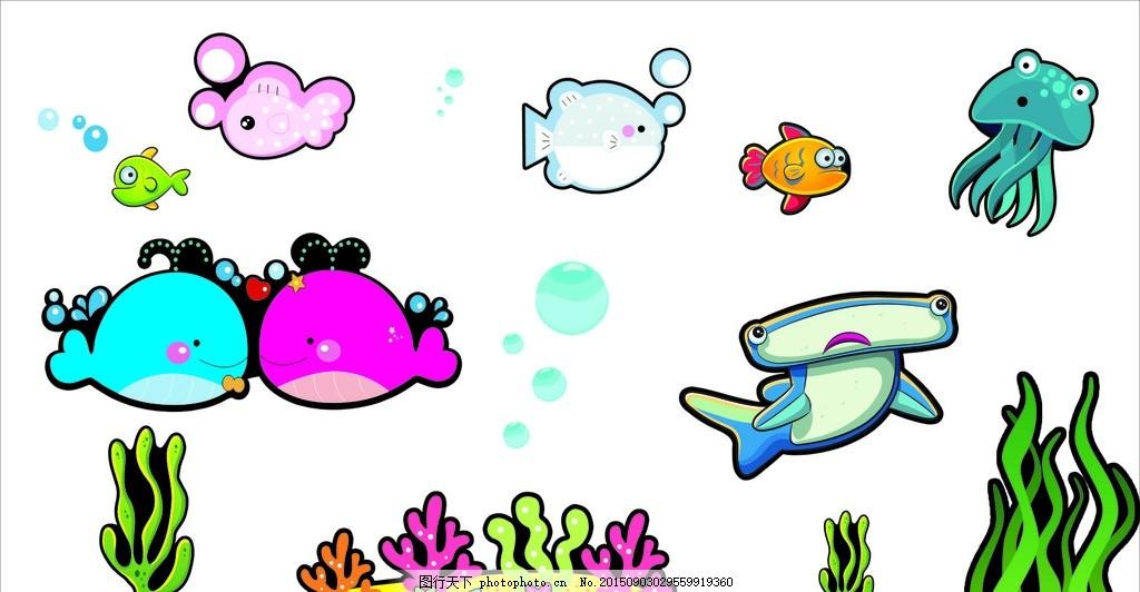 海底世界矢量 鱼矢量 海草矢量 幼儿园墙画 水草 鲨鱼 水母 鱼 气泡