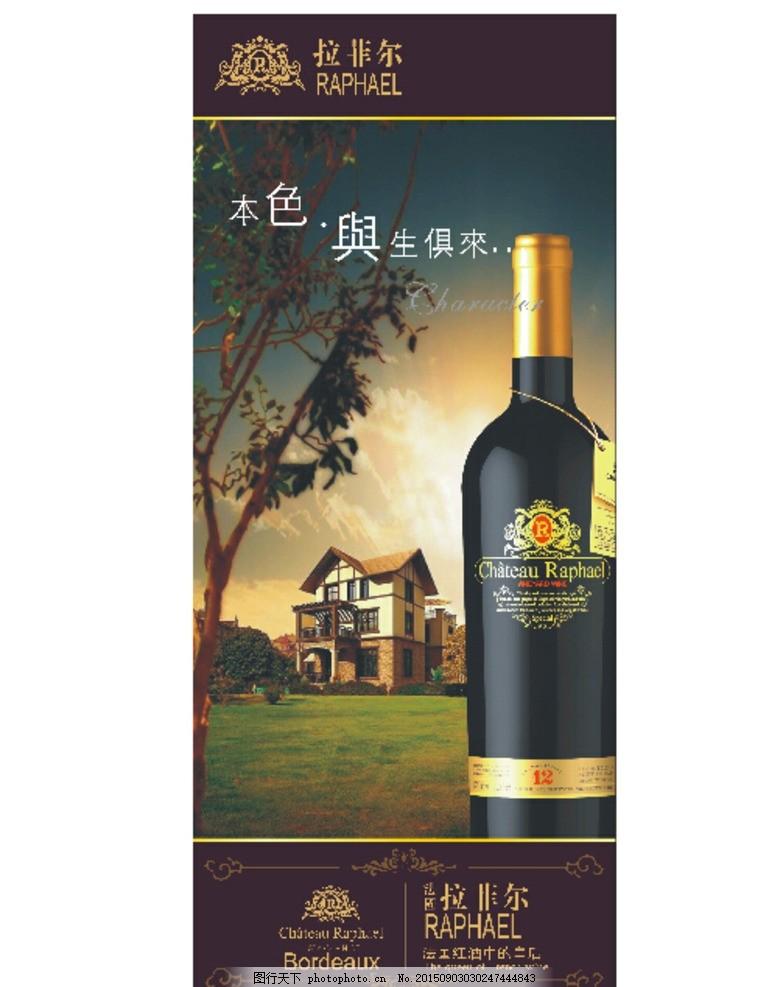 红酒展架 高档展架 欧式花纹 高档背景 葡萄酒 海报设计