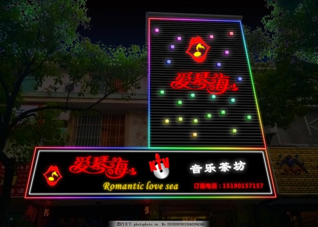 ktv酒吧门头 ktv 酒吧 门头设计 霓虹灯 数码光 爱情海 音乐茶坊 设计