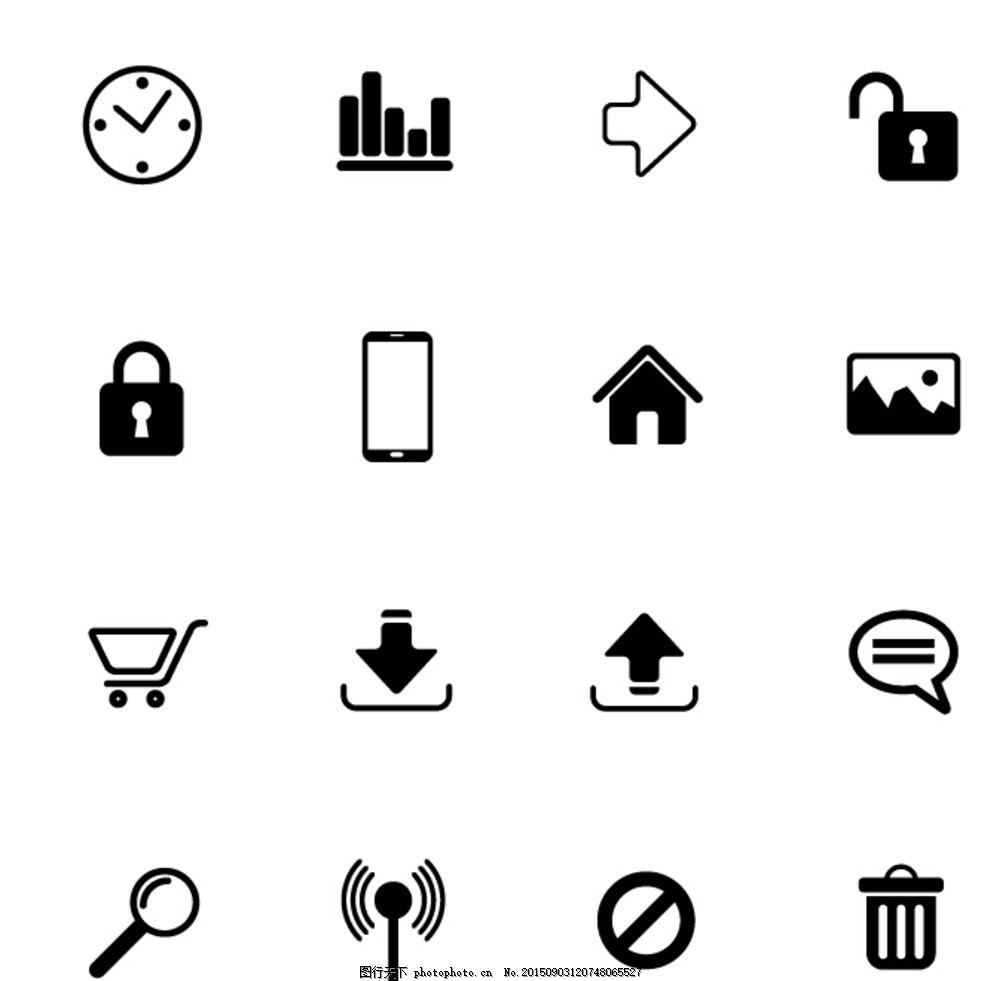 小图标,时钟 电话 锁 地址 放大镜 购物 垃圾筒-图行