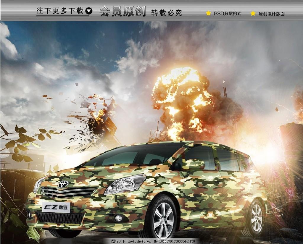 丰田汽车 丰田逸致 迷彩战车 军事车 作战车 迷彩车 爆炸 阳光