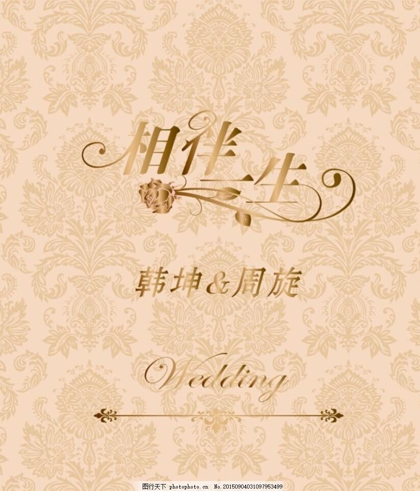 香槟色欧式婚礼背景