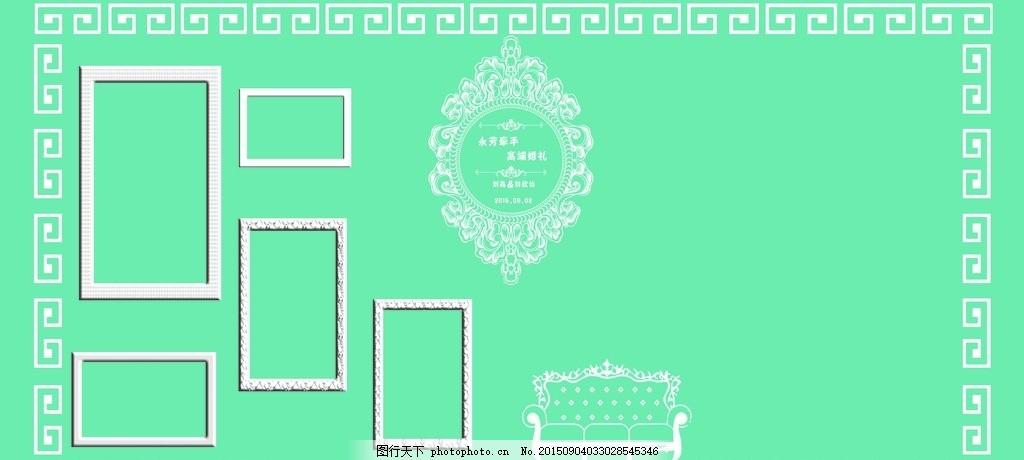 婚礼幕布 欧式风格 欧式白框 蓝色背景 白色边框 沙发 欧式圆框