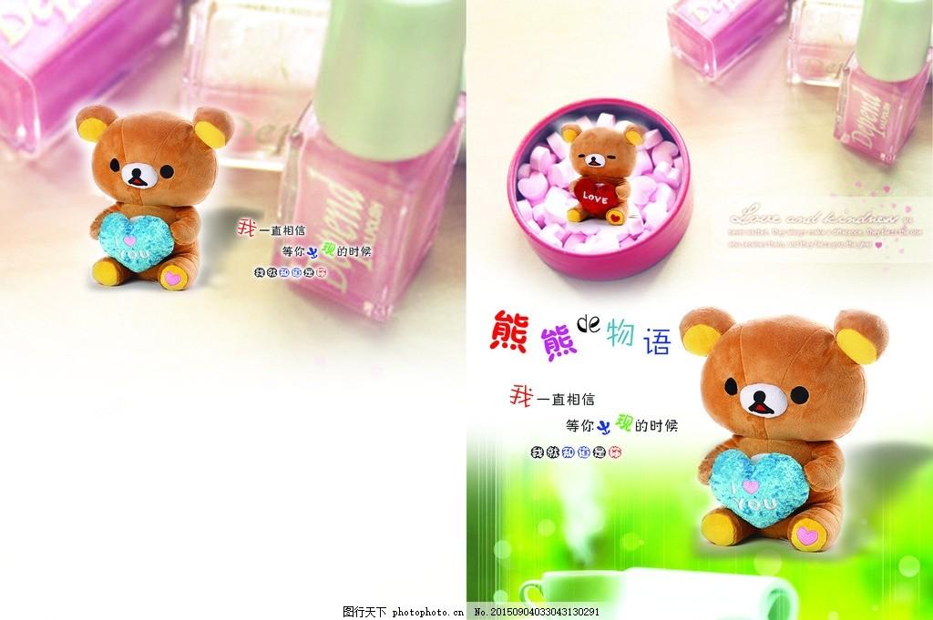 卡通 本子 熊 小熊 熊仔 抱抱熊 卡通熊 可爱小熊 抱抱熊仔 玩具熊