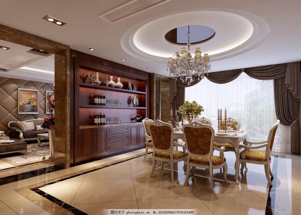 餐厅效果 餐厅 酒柜 茶镜 圆形吊顶 欧式 设计 环境设计 室内设计 72d