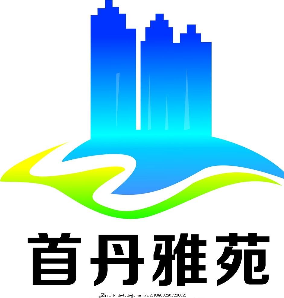 首丹 雅苑 地产 海南      设计 广告设计 logo设计 cdr